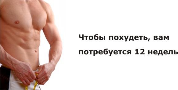 как похудеть в лице парню